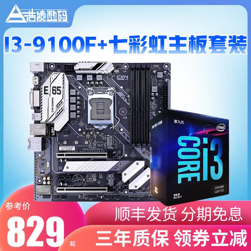 主板 H310 B365 套装搭七彩虹 CPU 四核主板 9100F I3 英特尔酷睿 Intel