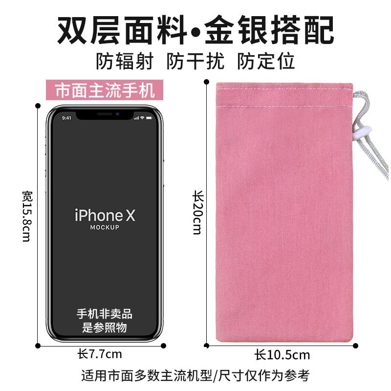 防辐射手机袋孕妇专用屏蔽电磁信号扫描隔离壳包苹果iphone卡套