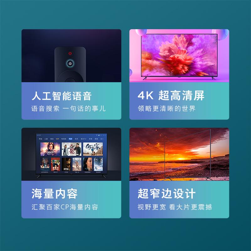 高清智能网络平板液晶屏家电视机家电官方旗舰 4K 英寸 4A50 小米电视