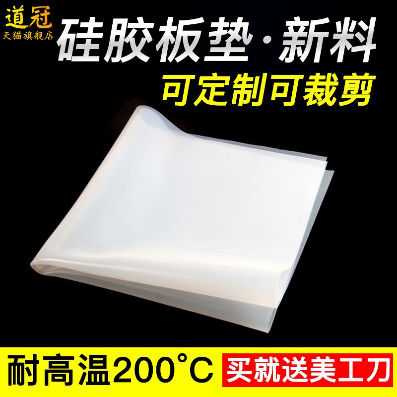 硅胶板 硅胶垫片 耐高温 硅橡胶方板 密封件1/1.5/2/3/4/5/6/8mm
