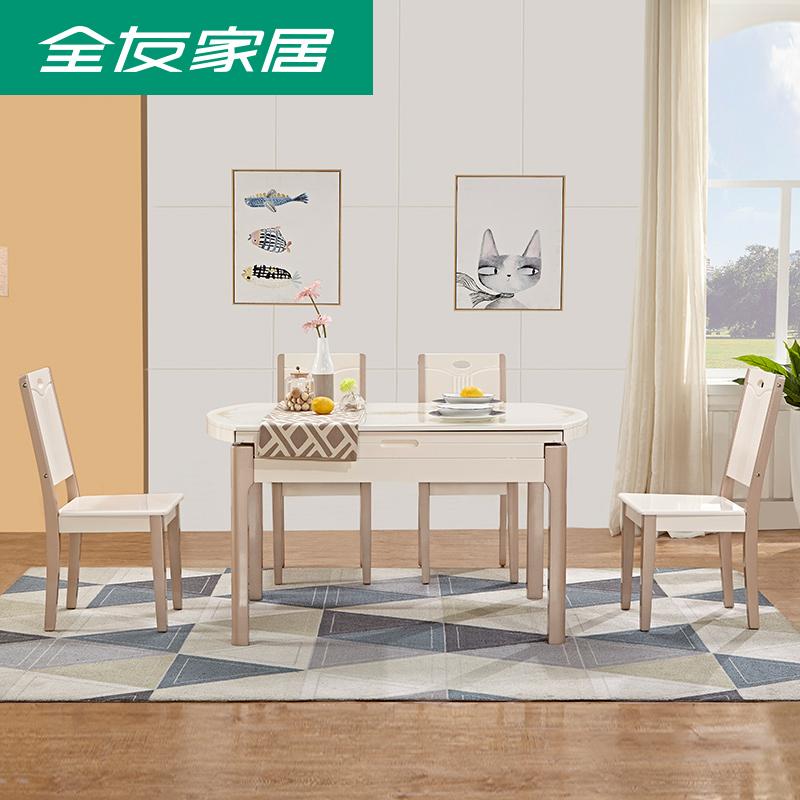 70562 现代简约钢化玻璃台面可伸缩餐桌圆桌 全友家私可折叠餐桌椅