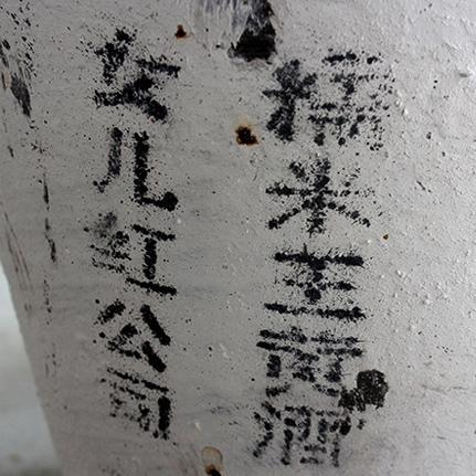 送礼盒酒 4 买 坛装黄酒 斤 20 正宗女儿红糯米王低糖干型 绍兴黄酒