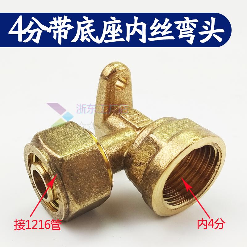 铝塑管接头 太阳能水管1216管件铜接头内丝外丝直接弯头三通4分