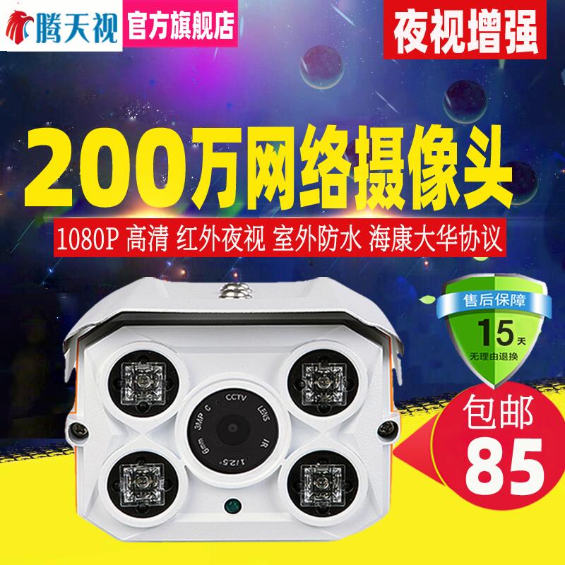 1080P網路攝像頭200W數字監控探頭室外防水手機遠端相容海康大華