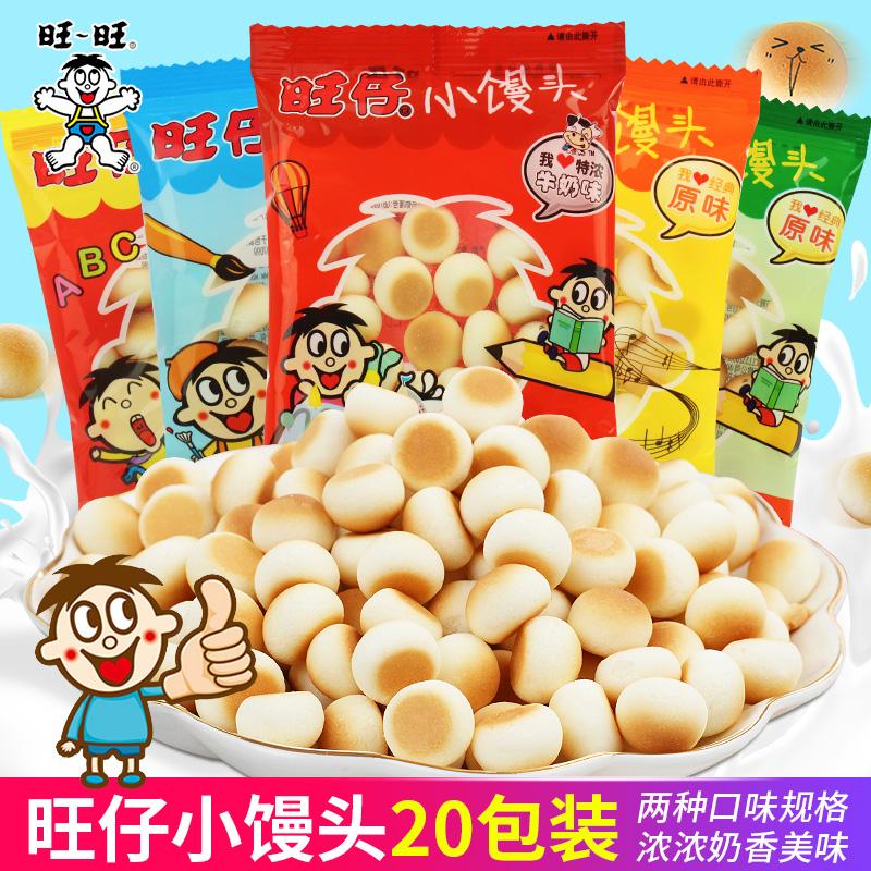 旺仔小馒头20袋小包装牛奶味网红零食小吃休闲食品散装自选整箱