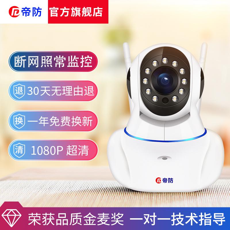 无线摄像头wifi可连手机远程监控器家用高清夜视套装监视家庭室外