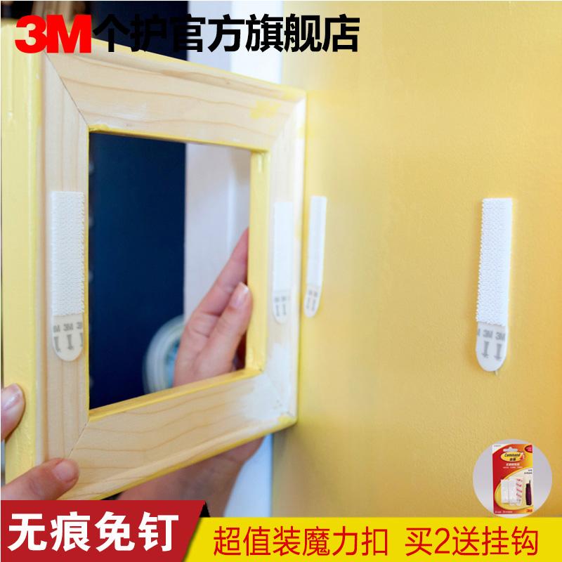 3M無痕掛鉤粘鉤魔力扣 牆上牆壁免打孔粘膠照片牆相片婚紗照掛鉤