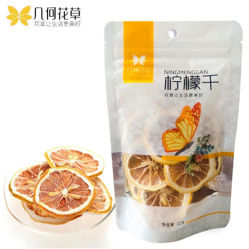 几何花草柠檬干泡茶干片新鲜泡水干柠檬片袋装花茶水果茶