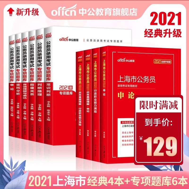 2020年上海市公务员考试行测真题及答案(A卷)相关书籍