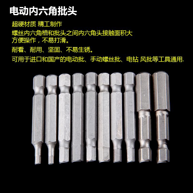 S2钢制 内六角批头套装 电动 气动 充电钻批头手电钻批头多种规格
