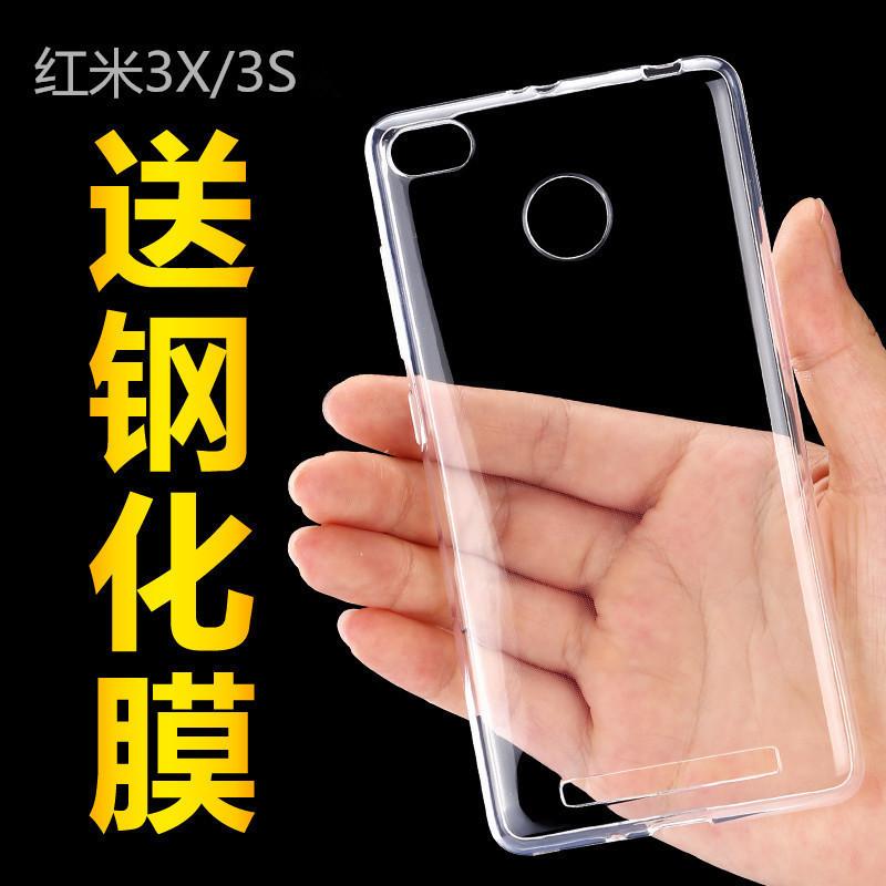 紅米3S手機殼高配版防摔矽膠保護套小米3X透明超薄軟增強男女5.0