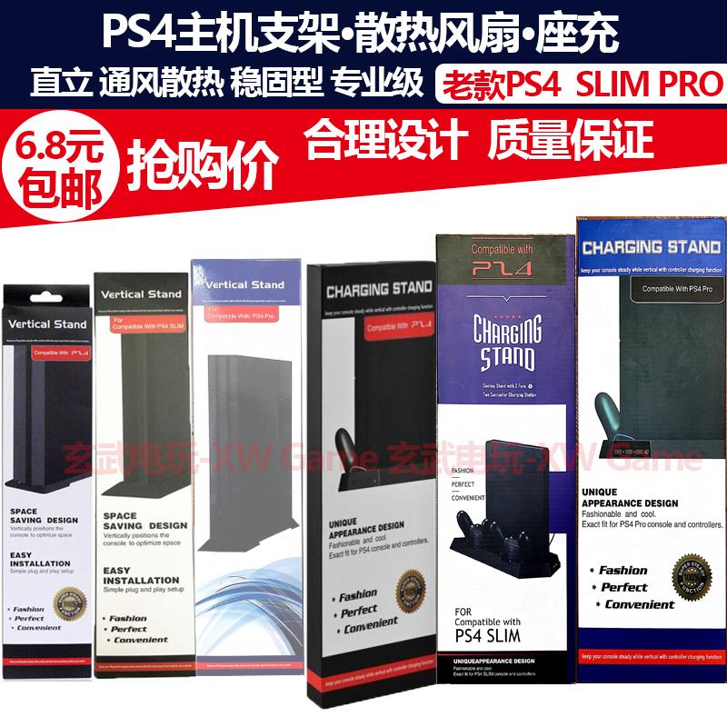 PS4 多功能底座支架 主機支架 ps vr支架 掛架座充 slim pro支架