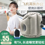 Portable Travel Pashui sleep artifact office car pillow student lunch break long-haul aircraft pressing inflatable pillow