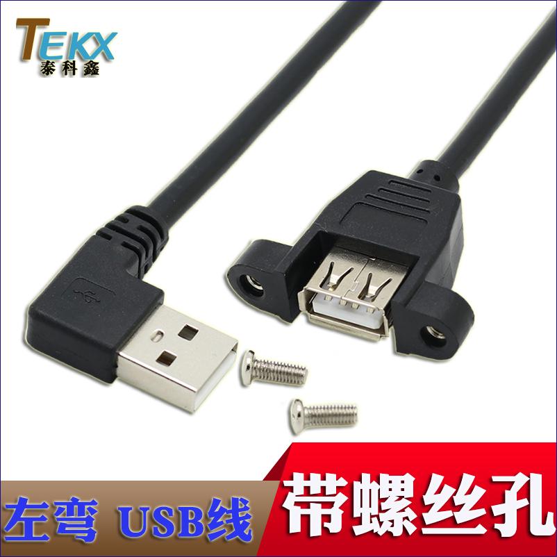 左彎 帶螺絲孔 USB2.0延長線 可固定 彎頭 USB2.0延長線 帶耳朵