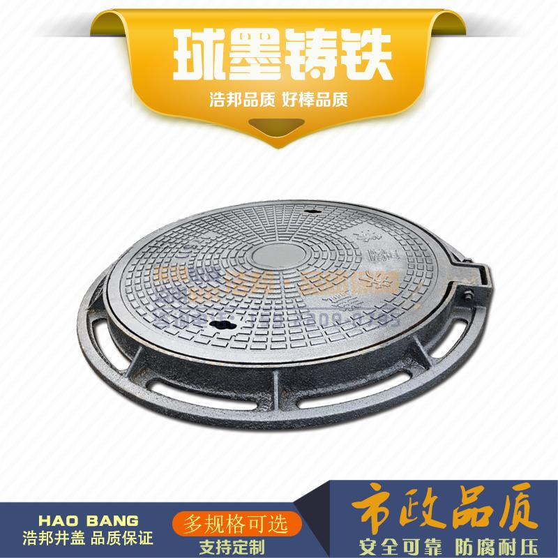 井盖球墨铸铁圆形500井盖雨污水电力市政下水道方形消防阀门通信