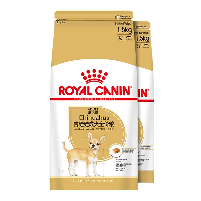 皇家狗粮 吉娃娃成犬专用粮食C28 1.5KG*2  小型犬吉娃娃主粮优惠券
