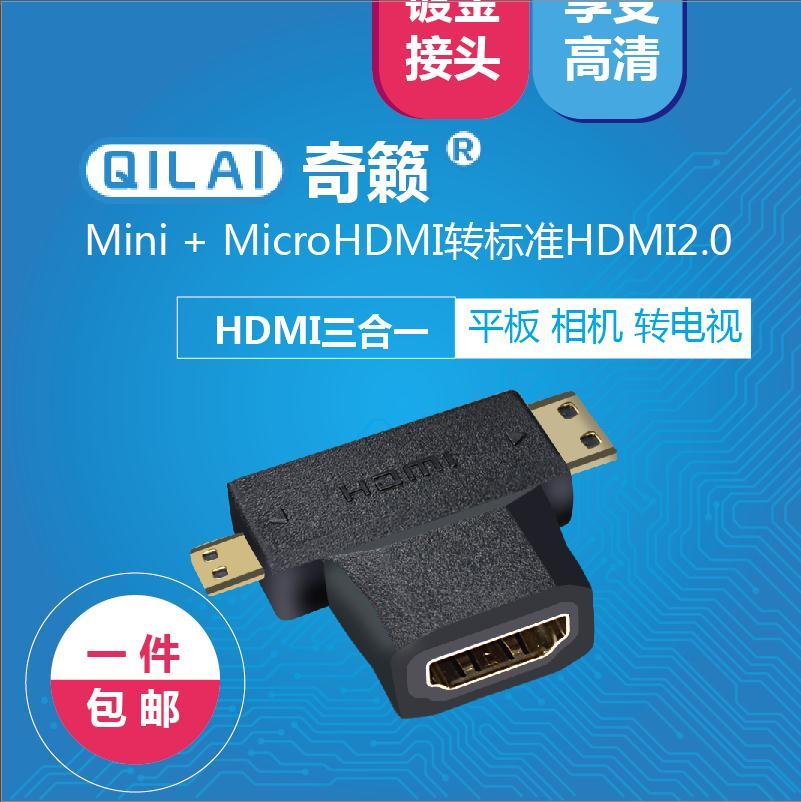 標準hdmi高清連線線轉Micro hdmi 迷你Mini 三合一相機平板轉接頭