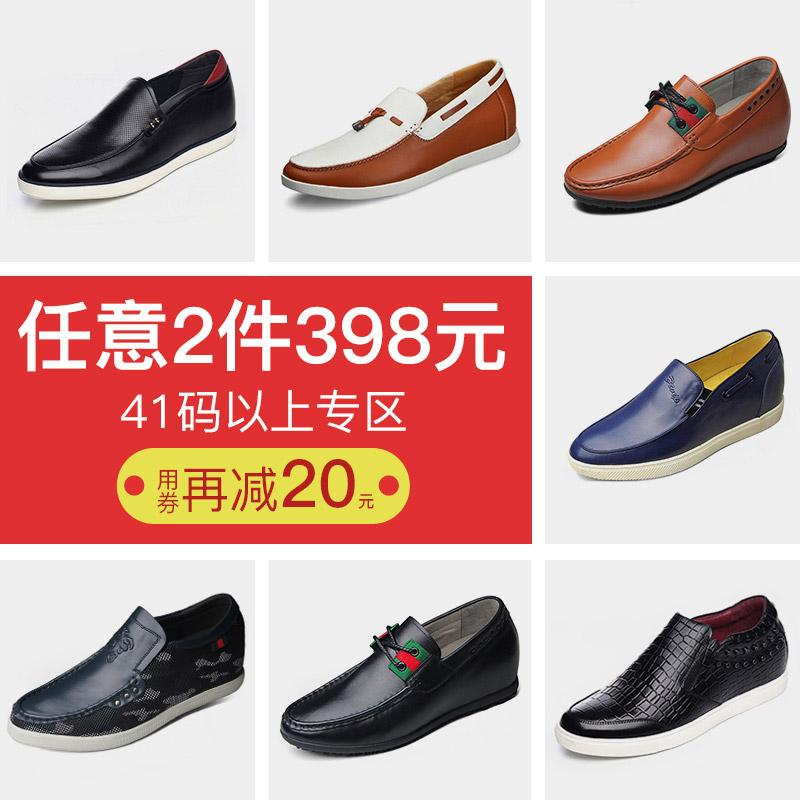 高哥內增高男鞋舒適透氣休閒春夏季新款真皮鞋男任意2件398專區