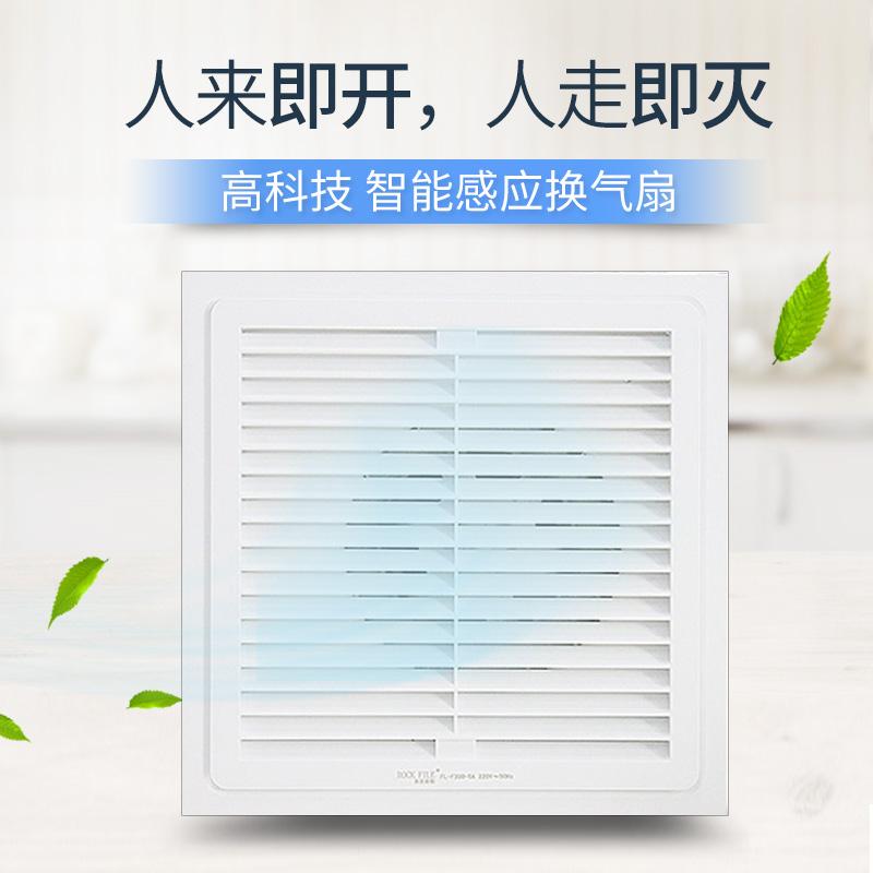 洛克菲勒集成吊顶换气扇吸顶式厨房卫生间排气扇智能感应排风扇