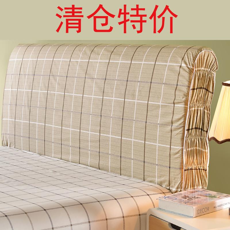 全棉纯棉单层 床头罩床头套 防尘罩床头保护套 布艺皮床 全包