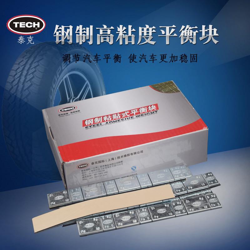 包邮泰克钢制高粘度胶粘平衡块 动平衡块汽车轮胎平衡块粘贴5g10g