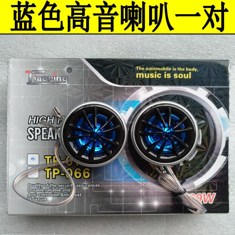汽车音响高音头改装高音喇叭高音扬声器搭配中低音炮 天天特价