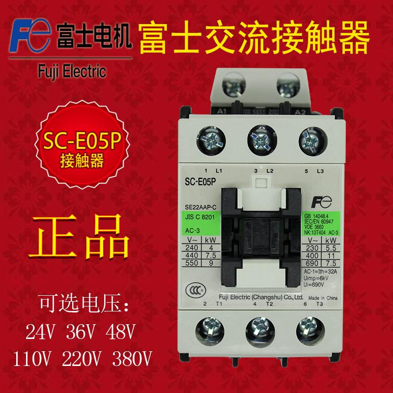 原裝常熟富士 FUJI 電磁接觸器 SC-E05P 22A 電梯適用