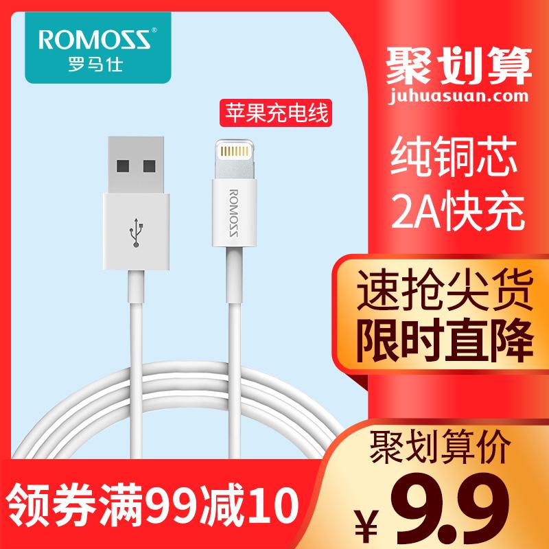 ROMOSS/羅馬仕iphone8/7資料線5 5s 7 plus快充手機充電線