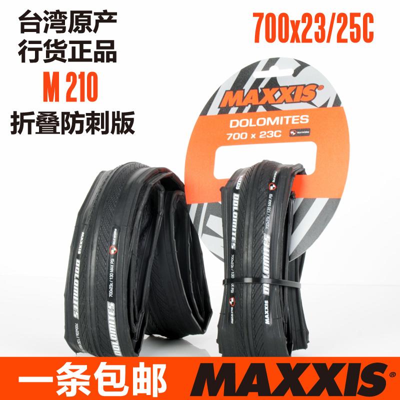 瑪吉斯MAXXIS M210 700Cx23/25超輕防刺公路車胎 外胎 車胎摺疊胎