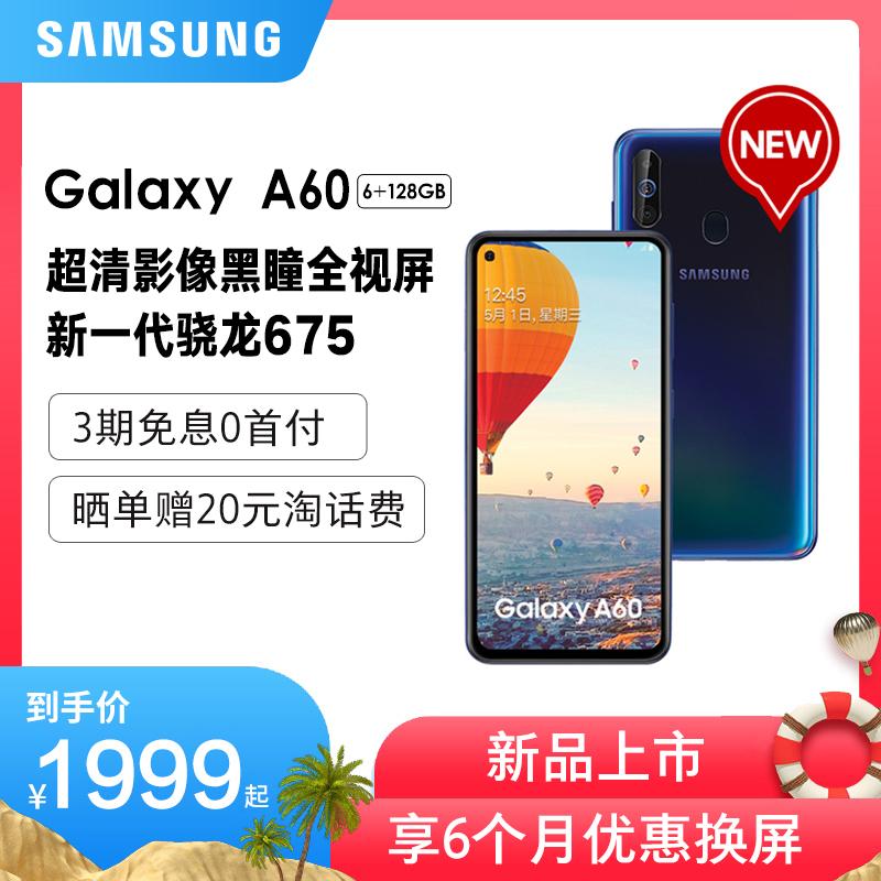 三星新品 官方旗舰店正品学生千元机 a60 三星 A6060 SM A60 Galaxy 三星 Samsung 日开售抢先加购 5.10