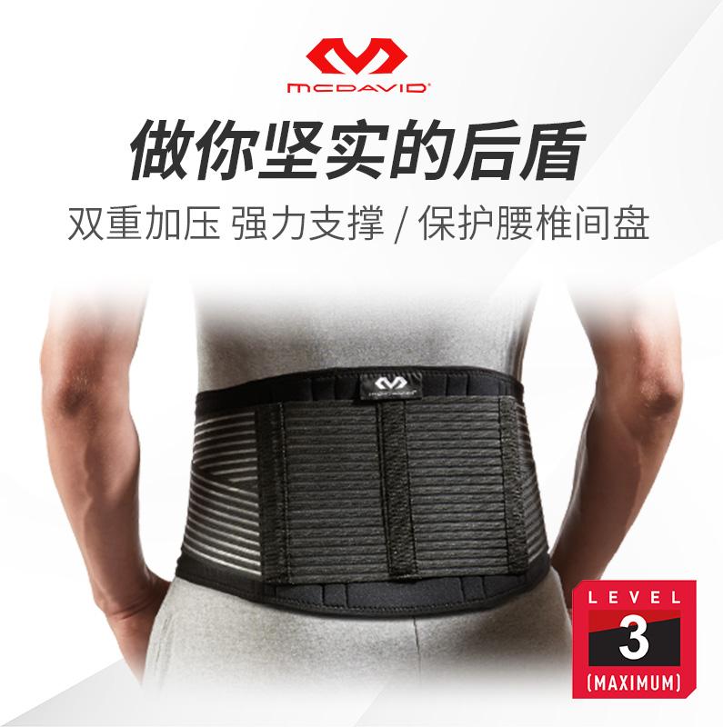 迈克达威运动护腰带篮球健身男女支撑护具腰间盘护腰mcdavid493R