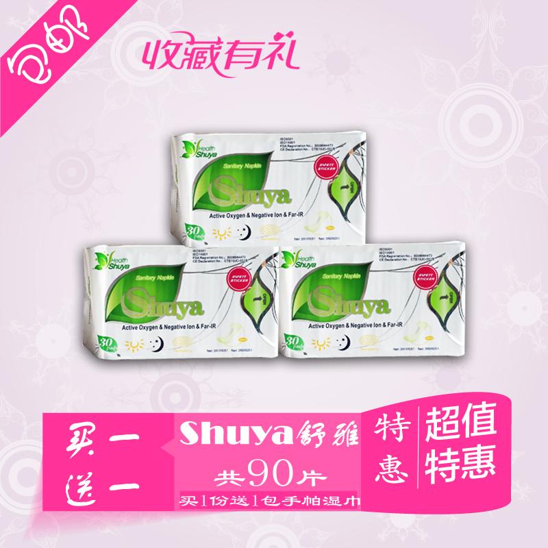 舒雅Shuya出口版活氧負離子護墊英文版超薄衛生護墊無香90片包郵