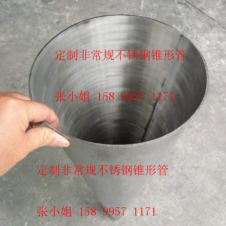 特价定制不锈钢大小头锥形管直管赚锥管  大口径不锈钢锥形漏斗