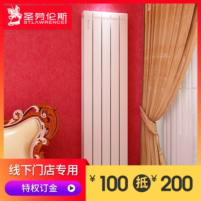 特权订金圣劳暖气片家用铜铝卧室水暖壁挂式客厅散热片集中供热散