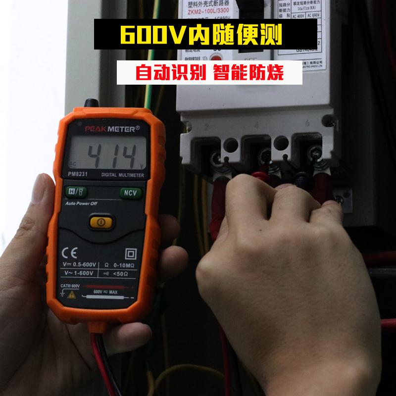 华谊PM8231智能数字万用表高精度全自动量程电工家用袖珍万能表