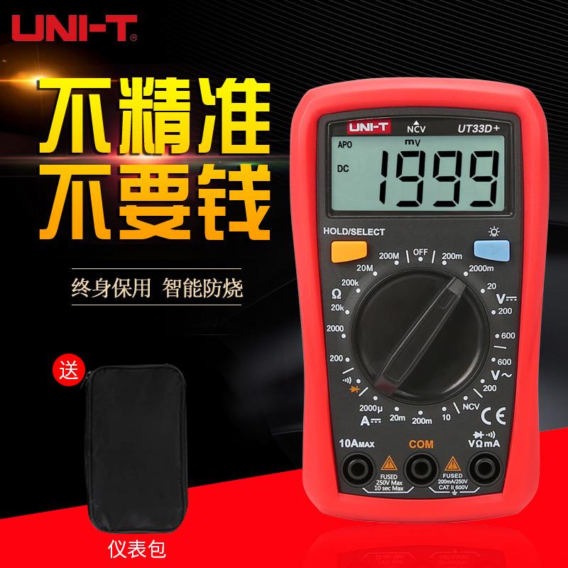优利德UT33B/UT33D+数字万用表防烧袖珍电工家用高精度小型万能表