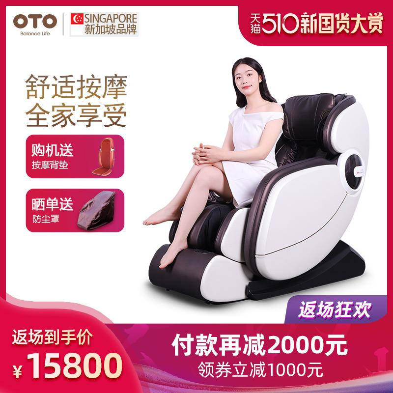 分析OTO按摩椅新款家用 ESP12质量测评怎么样啊?官方最新质量评测,内幕揭秘 _经典曝光 选购攻略 第1张