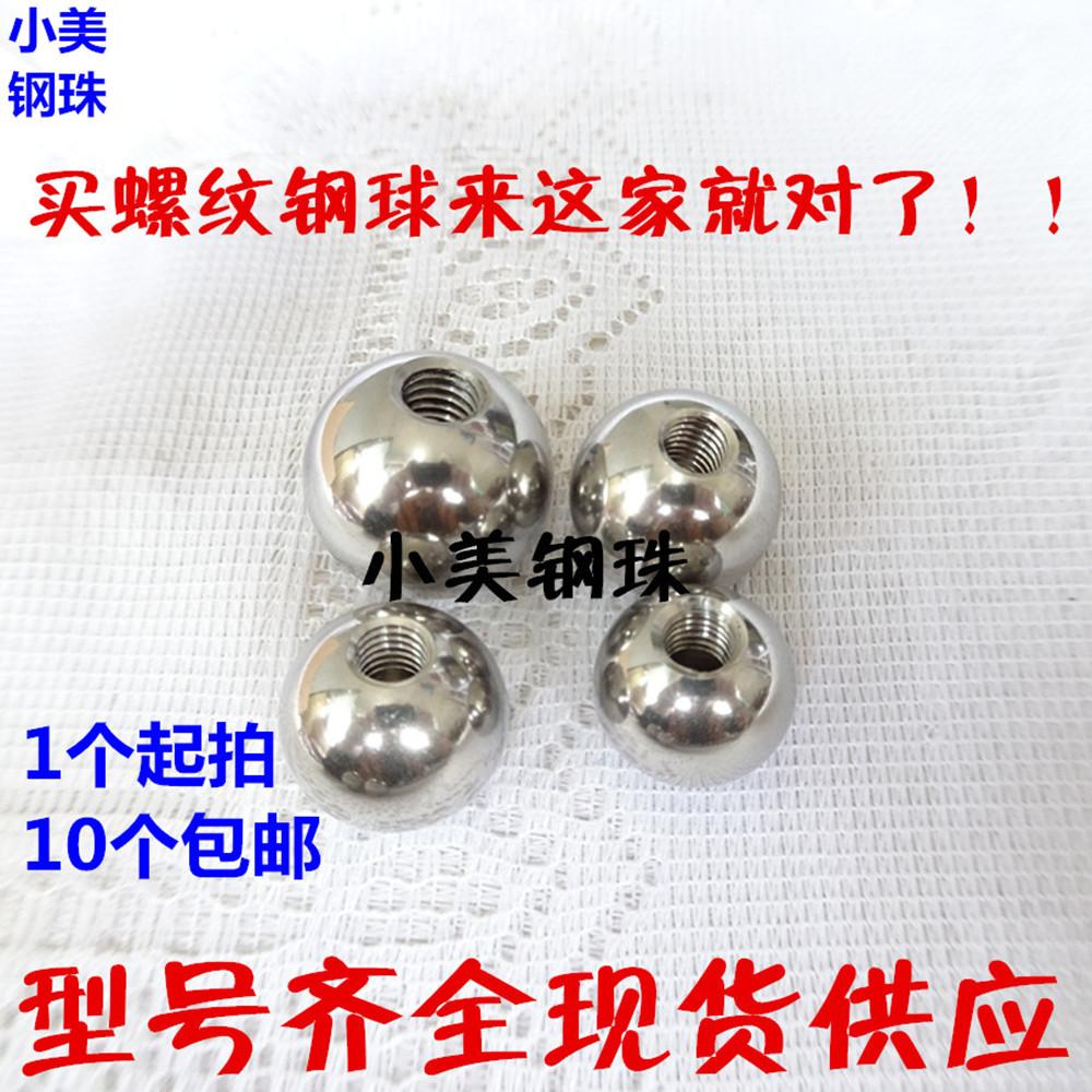 304不锈钢螺纹球头手柄攻牙钢珠螺母球头圆球手柄M8 店内型号齐全