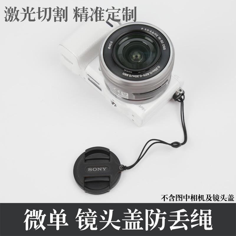 sony相机镜头盖防丢绳索尼A6400A6300a6000a7R3A72镜头盖防掉挂绳