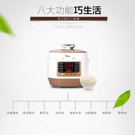 美的智能电压力锅家用2.5升智能迷你小电高压锅4饭煲3正品特价1人