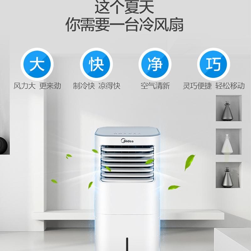 美的空调扇家用冷风扇制冷器机遥控水冷风机移动静音制冷气机小型