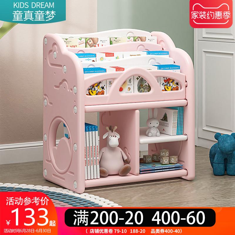 儿童书架置物架落地宝宝绘本架家用幼小学生收纳架多功能简易书柜