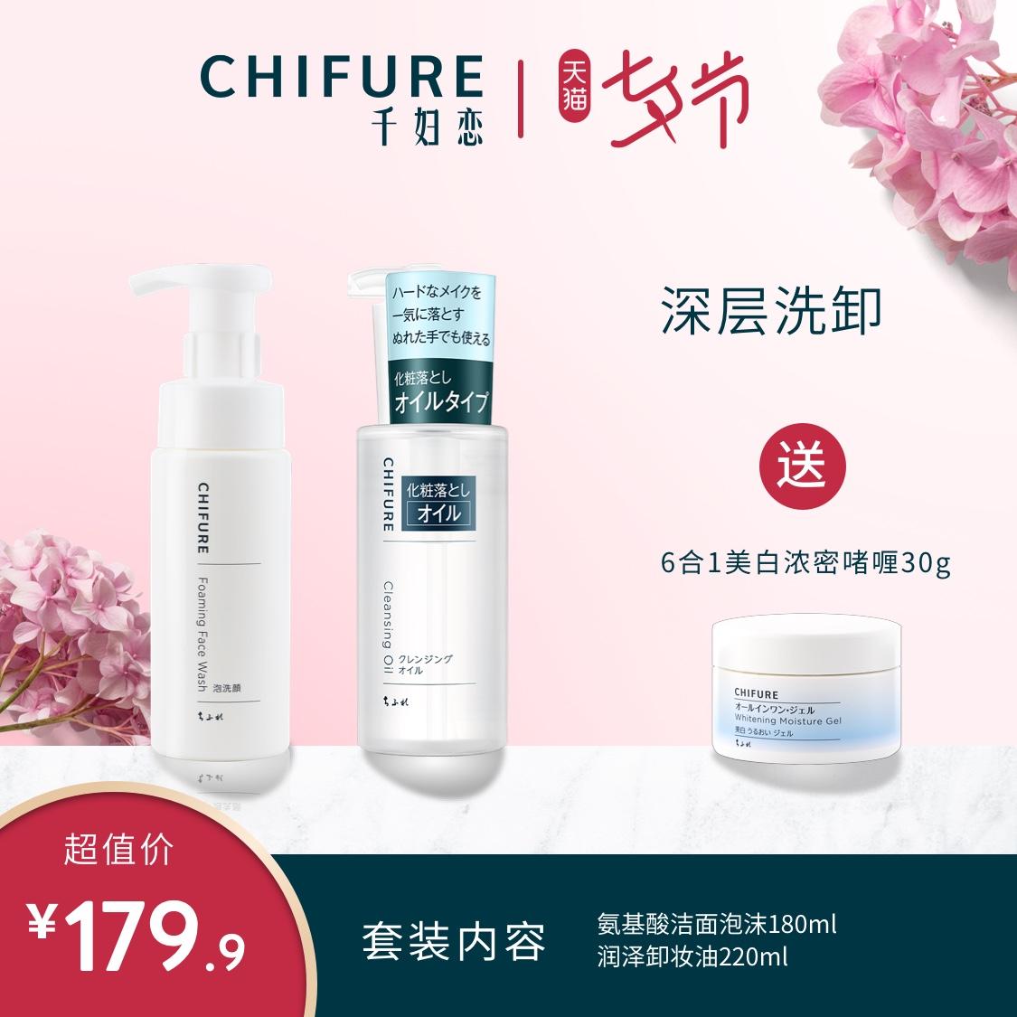 chifure 日本千婦戀卸妝油氨基酸泡沫潔面套裝