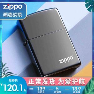 原裝正版zippo打火機芝寶zppo禮品正品煤油男士刻字黑冰之寶150ZL
