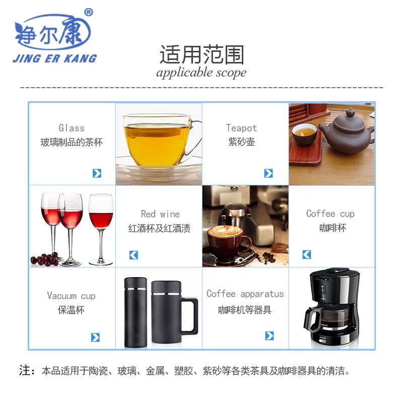 净尔康茶垢清洁剂咖啡机茶具茶杯清洗剂茶叶渍咖啡渍清除洗杯子粉