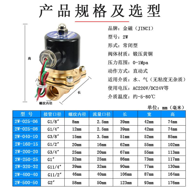 常闭电磁阀水阀铜气阀控制阀开关电子阀220V24V铜线4分6分1寸金磁