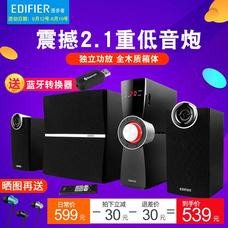 送藍芽Edifier/漫步者 C2X木質2.1電腦音箱 獨立功放重低音炮音響家用木質hifi多媒體電視手機臺式電腦音箱B
