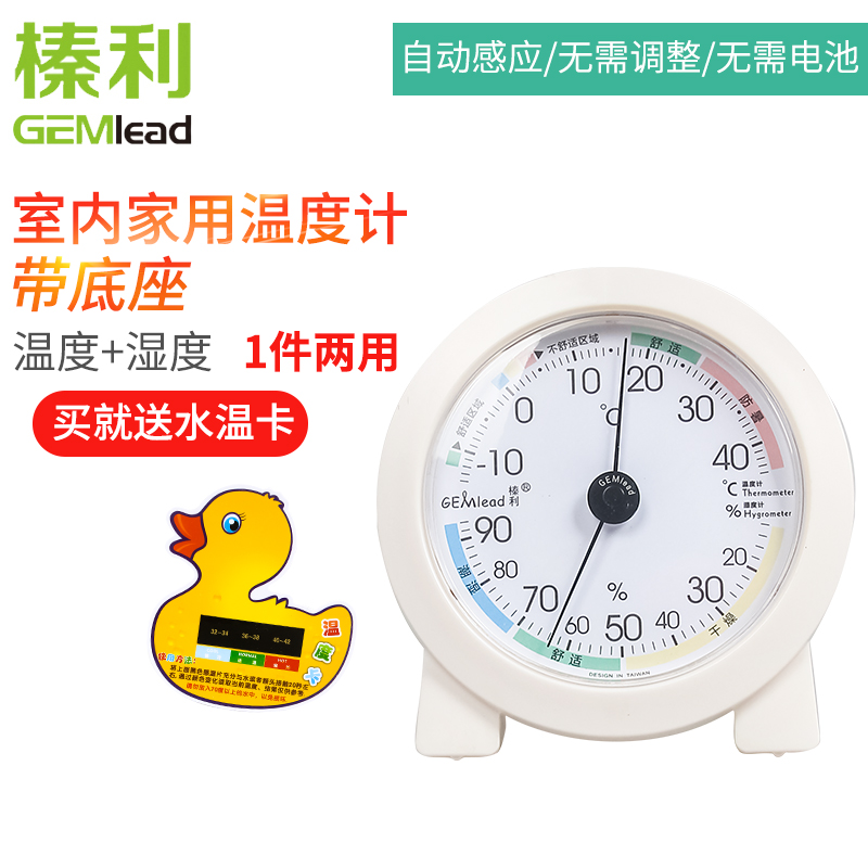 榛利儿童温度计家用室内精准高精度宝宝婴儿房温湿度计干湿温度表
