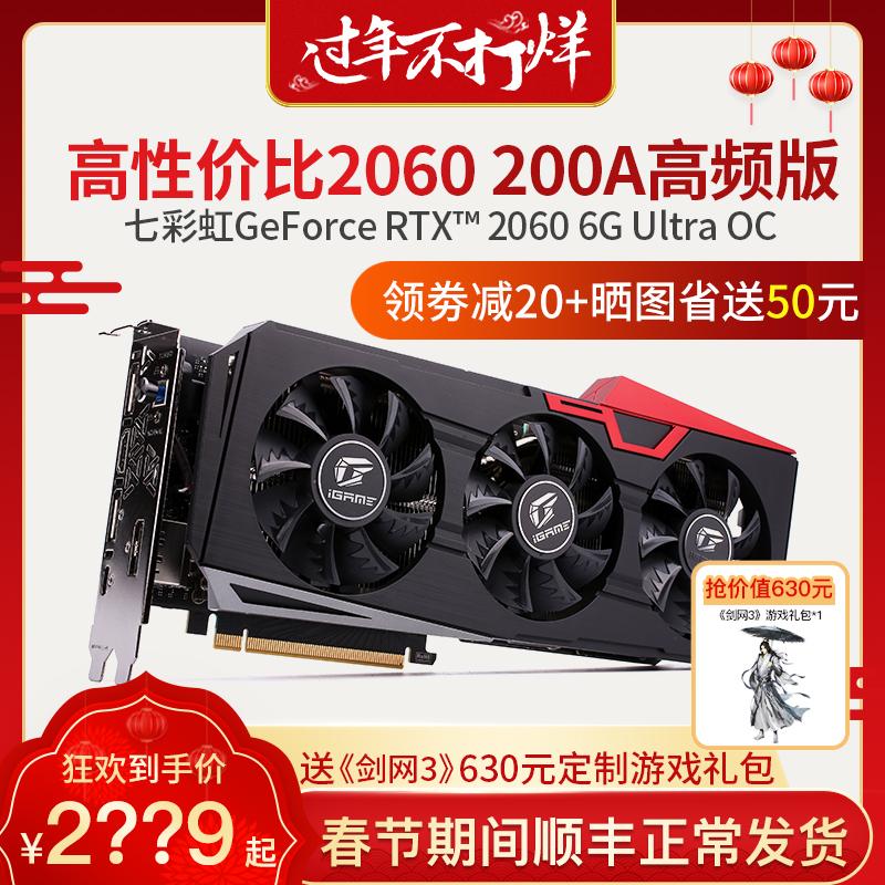 台式机电脑游戏独立显卡 OC Ultra 6G 2060 RTX iGame 七彩虹 顺丰包邮