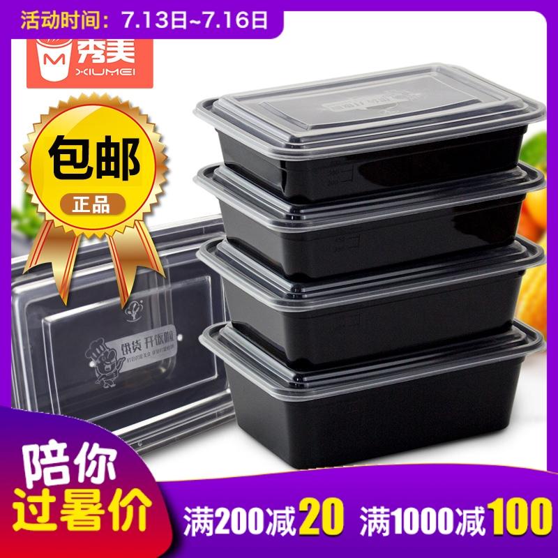 高檔一次性大餐盒 黑色塑料飯盒微波打包快餐盒 中餐外賣盒